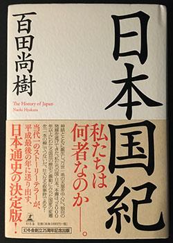 百田尚樹:『日本国紀』